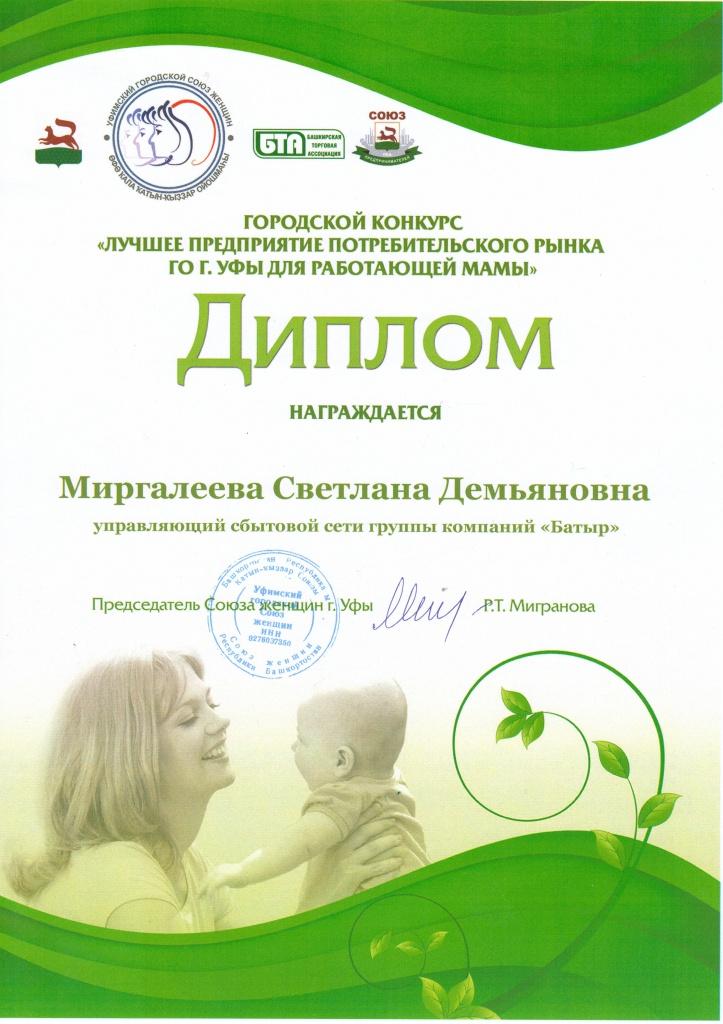 Конкурс предприятие для работающей мамы