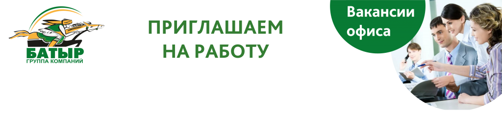ОФИС.png